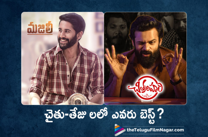 Which Of These Latest Telugu Movies Is The Best One?,Telugu Filmnagar,Telugu Film Updates,Tollywood Cinema News,2019 Latest Telugu Movie News,Vote For Favourite Latest Telugu Movie,Vote For Best Tollywood Film in This Month,Majili and Chitralahari Which One is Best Film,Choose any One From Majili and Chitralahari Movies