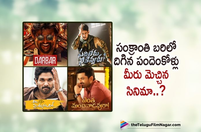 Vote For The Best Telugu Movie In Sankranthi 2020