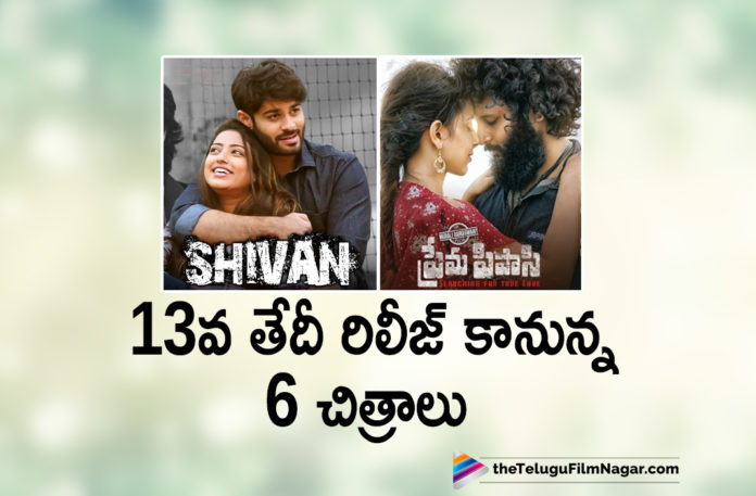 2020 March 13 Telugu Movies,Latest Telugu Movies News,Telugu Film News 2020, Telugu Filmnagar, Tollywood Movie Updates,Telugu Movies Grand Release on March 13,Upcoming Telugu Movies March 2020,Six Telugu Movies Grand Release on March 13,Tollywood Movies Releasing this Week,Telugu Movies Releasing in March 2020