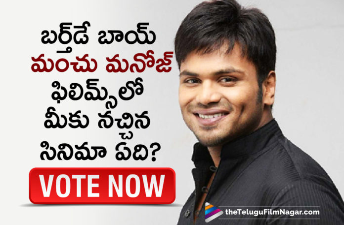 Which Among These Is Your Favorite Movie Of Manchu Manoj ?