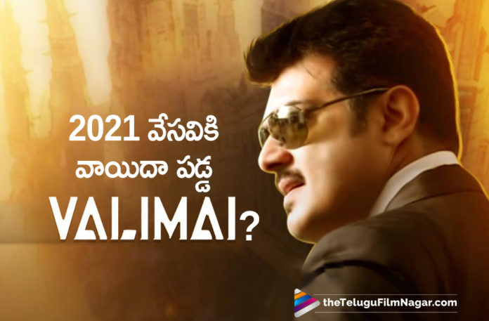 Thala Ajith Most Awaited Film Valimai To Hit Theatres In 2021