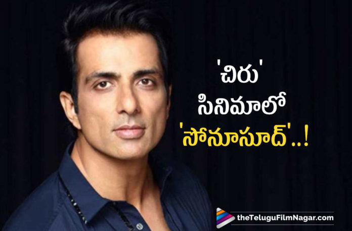 Bollywood Actor Sonu Sood To Play A Key Role In Mega Star Chiranjeevi Acharya Movie