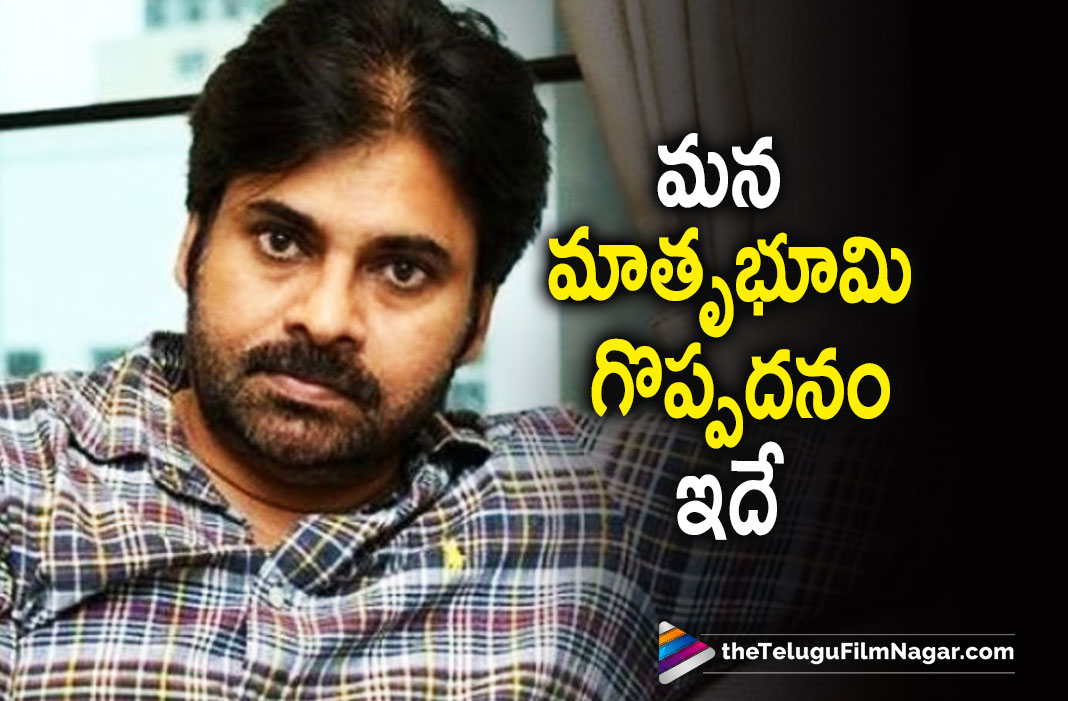 Pawan Kalyan about the beauty of Mother land.