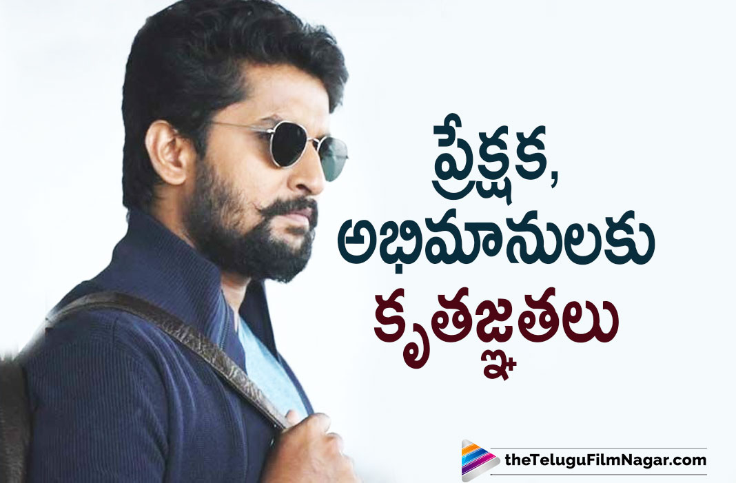 Nani Thanks His Fans and Audience For Making His Latest Movie A Huge Success