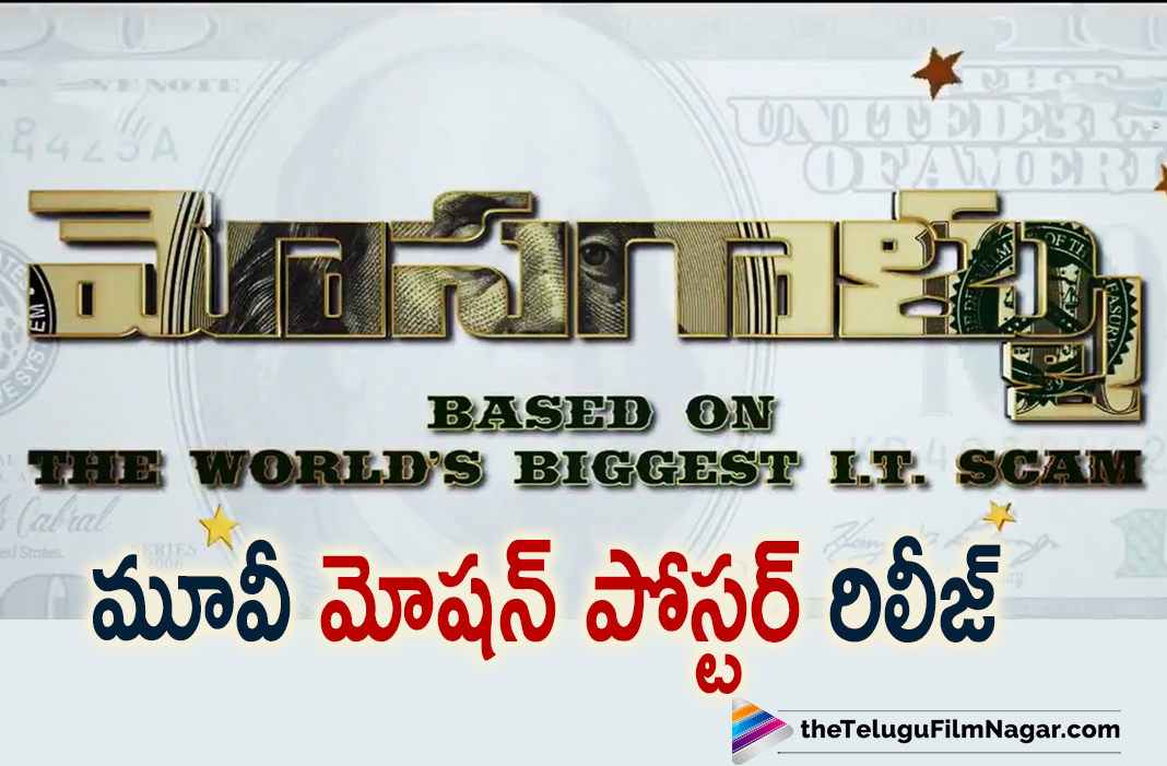 Mosagallu Movie Motion Poster Is Out.